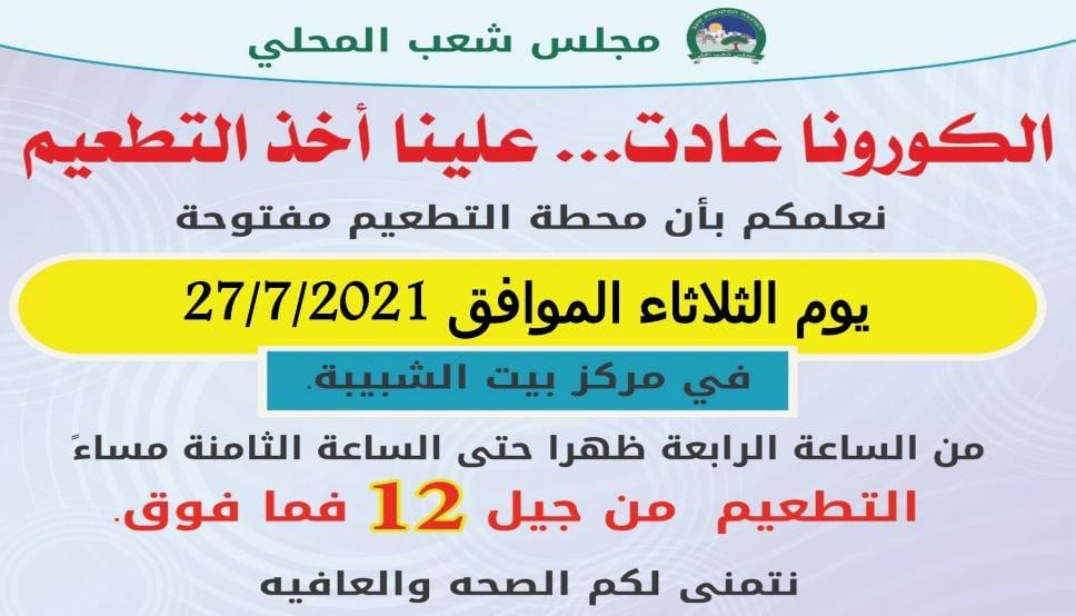 أهلنا الأعزاء  نعلمكم بأن محطة التطعيم مفتوحة يوم الثلاثاء الموافق 27/7/2021