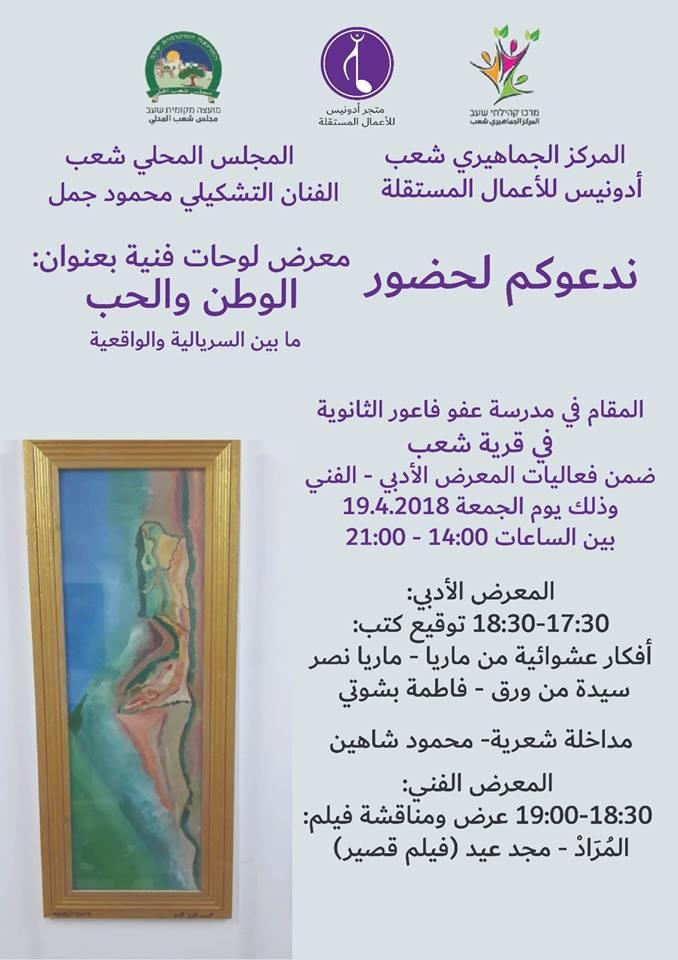 معرض لوحات فنية بعنوان : الوطن والحب