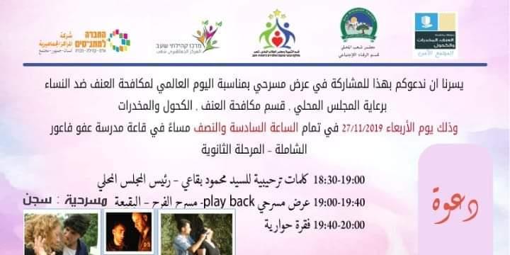 دعوة لحضور مسرحية هادفة بمناسبة اليوم العالمي لمكافحة العنف