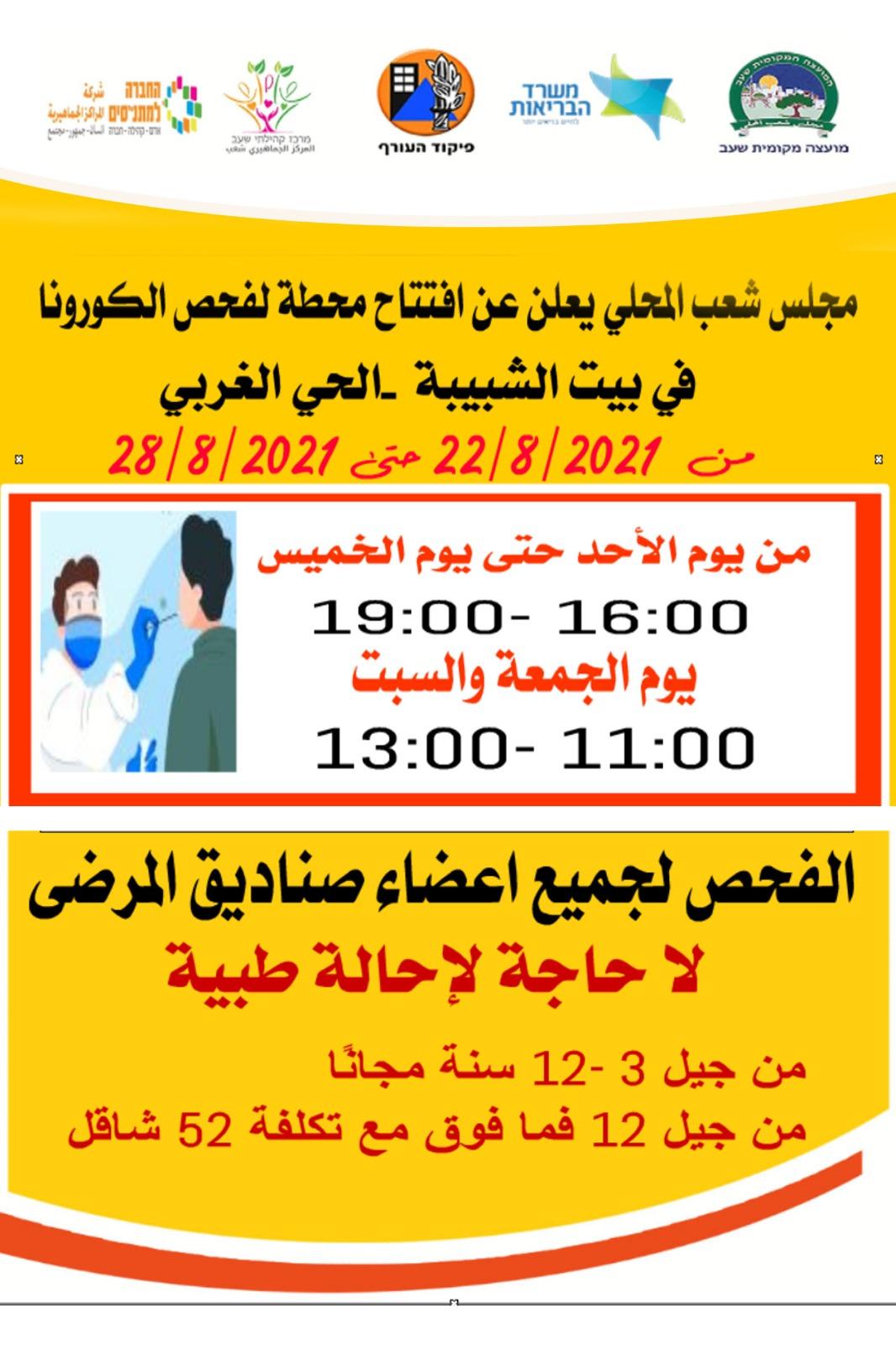 مجلس شعب المحلي يعلن عن افتتاح محطة لفحص الكورونا في بيت الشبيبة - الحي الغربي